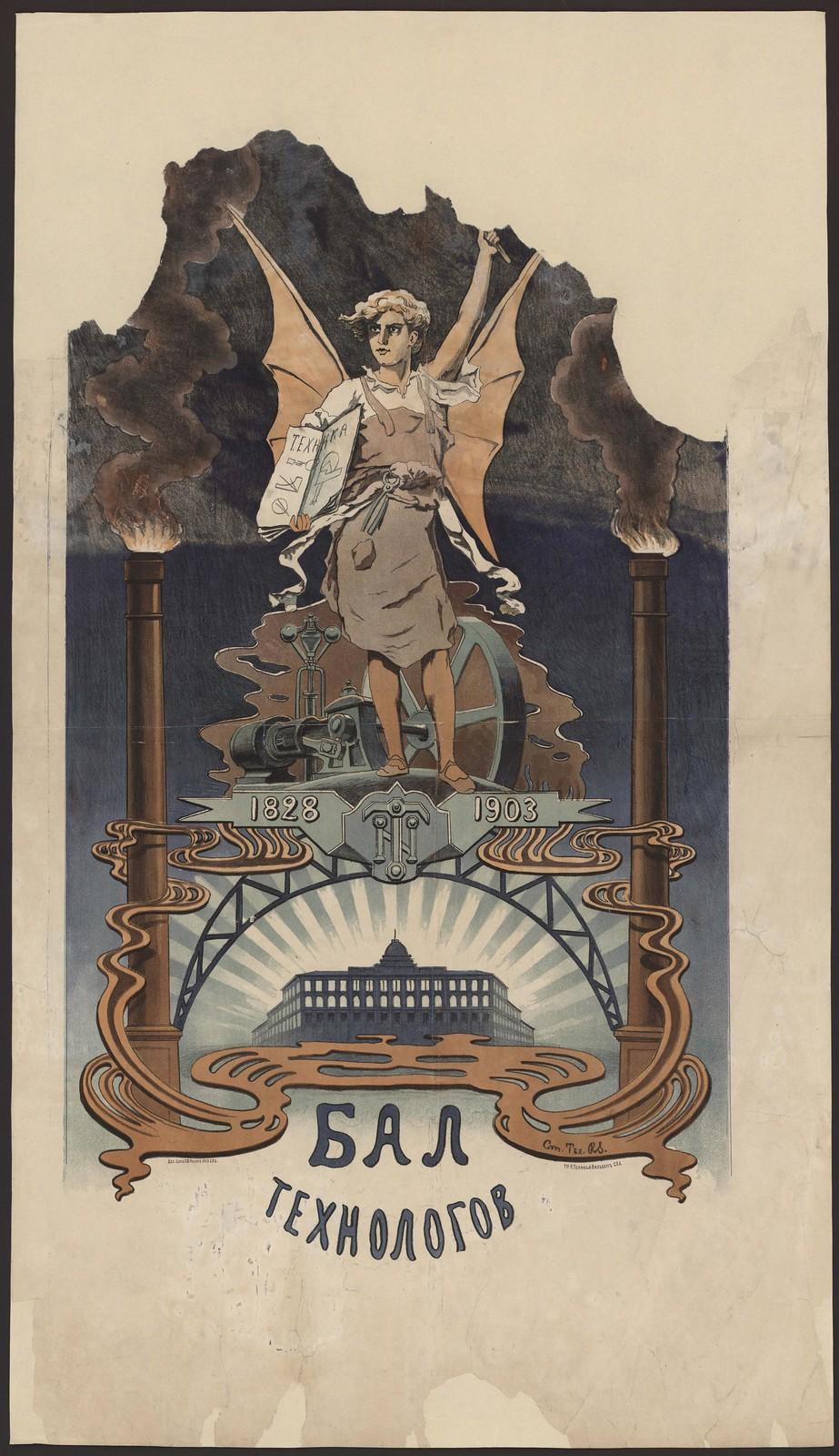 1903. Бал технологов 1828-1903
