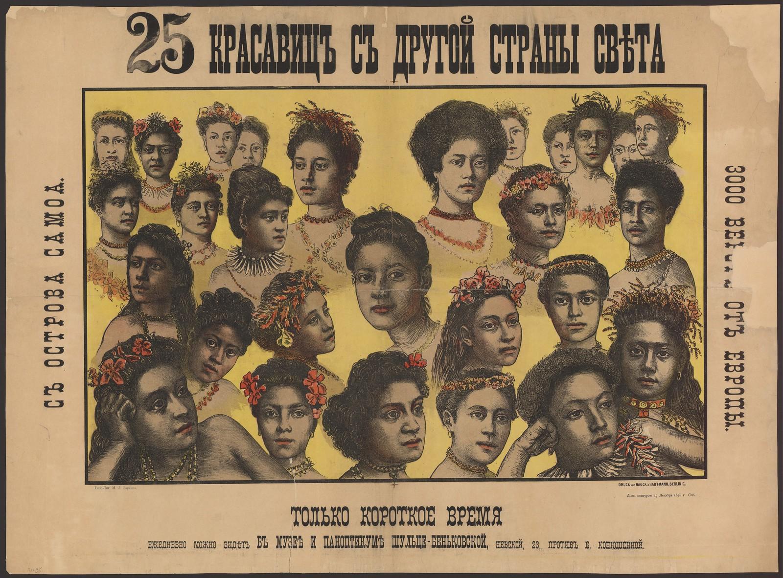 1896. 25 красавиц с другой страны света, с острова Самоа. Только короткое время... в музее и паноптикуме Шульце-Беньковского