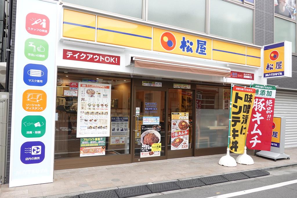 松屋(東長崎)