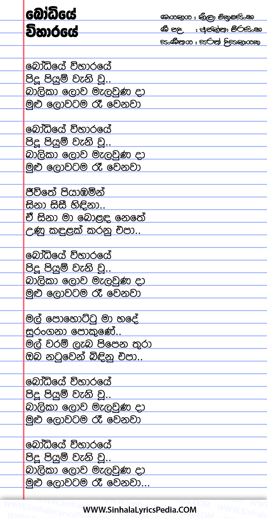 Bodiye Viharaye Song Lyrics