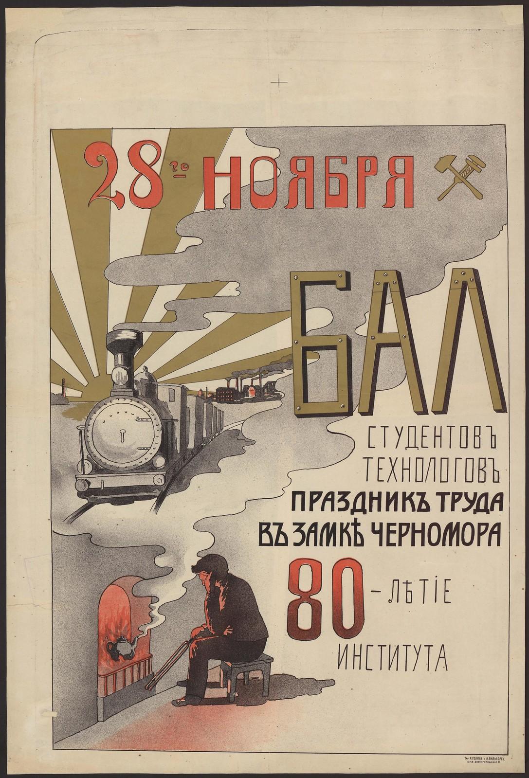 1908. Бал студентов-технологов. Праздник труда в замке Черномора. 80-летие интитута. 28 ноября