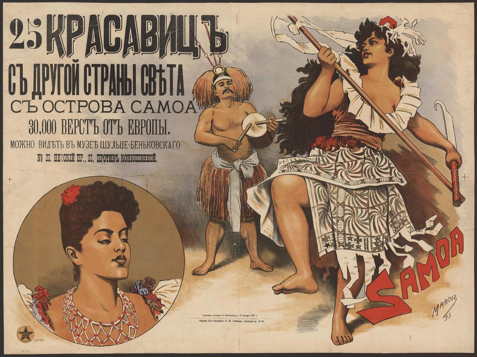 1897. 25 красавиц с другой страны света, с острова Самоа, 30 000 верст от Европы, можно видеть в музее Шульце-Беньковского