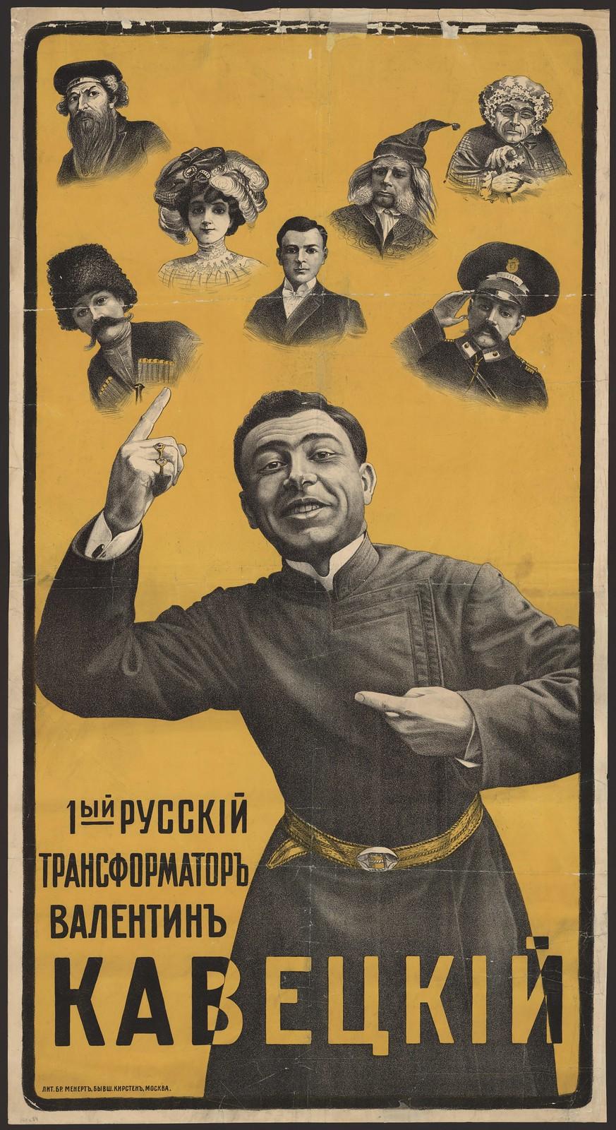 1-й русский трансформатор Валентин Кавецкий