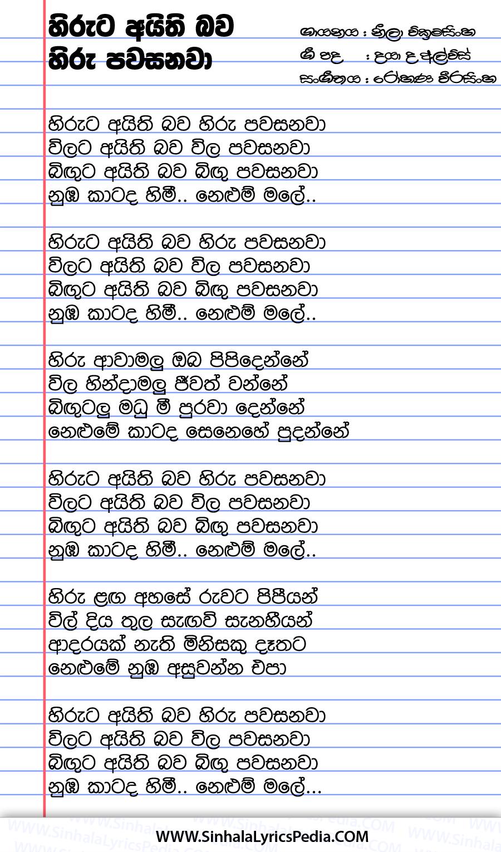 Hiruta Aithi Bawa Hiru Pawasanawa Song Lyrics