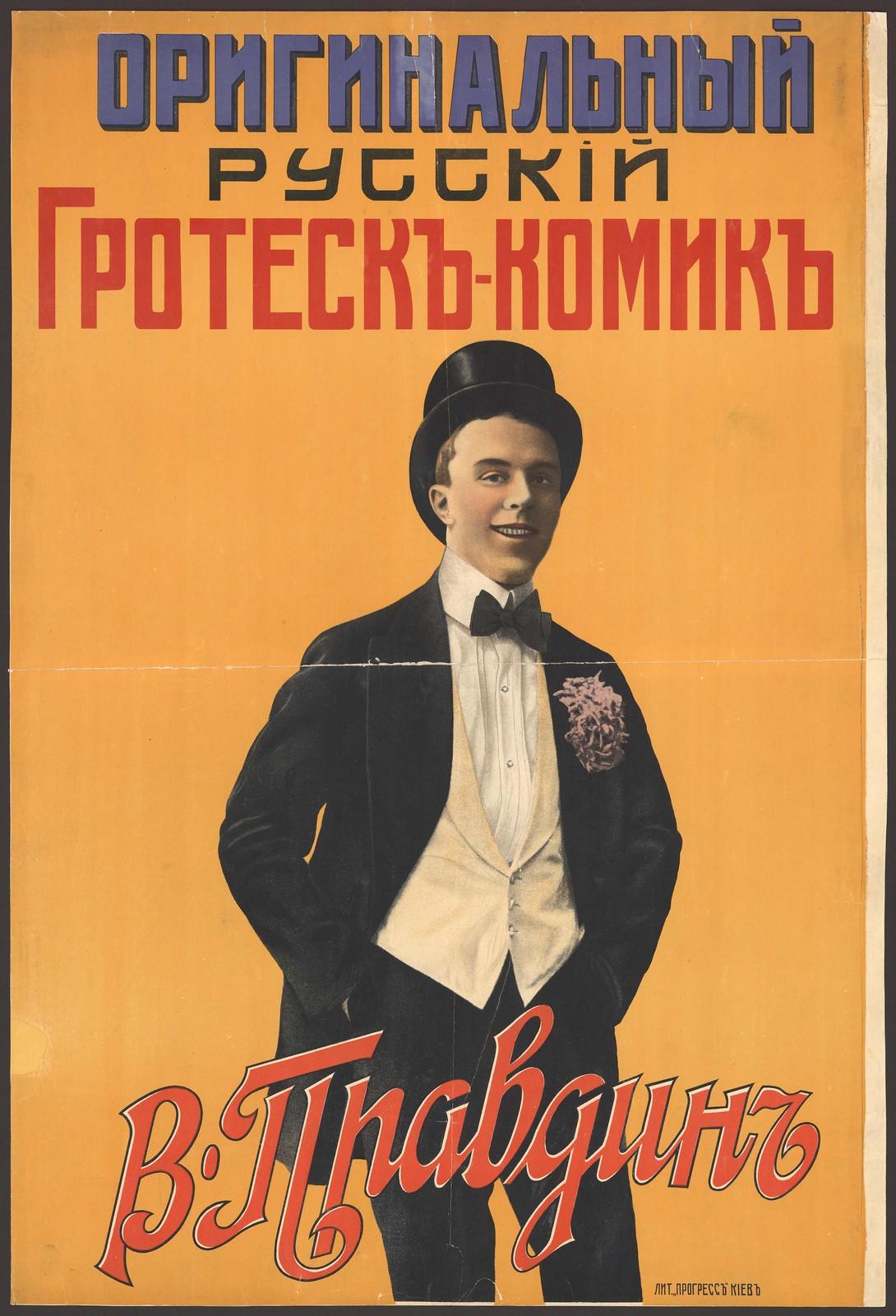 Оригинальный русский гротеск-комик В. Правдин