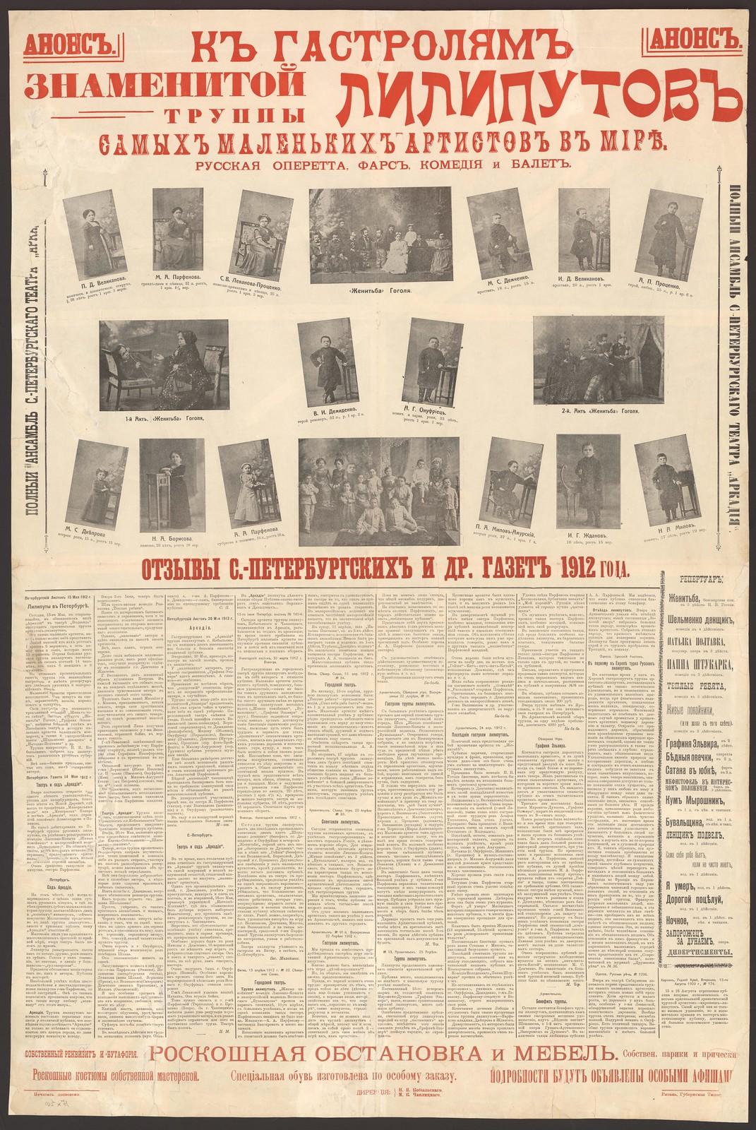 1909. К гастролям знаменитой труппы лилипутов, самых маленьких артистов в мире...