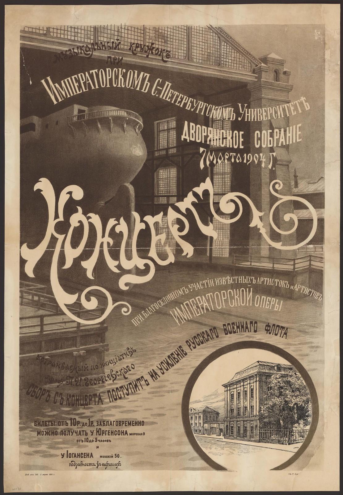 1904. Концерт при благосклонном участии известных артисток и артистов Императорской оперы