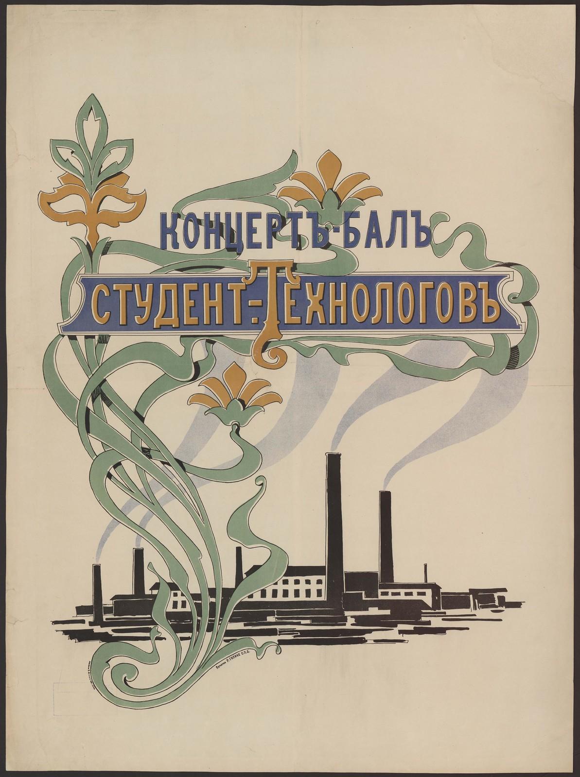 1901. Концерт-бал студентов-технологов