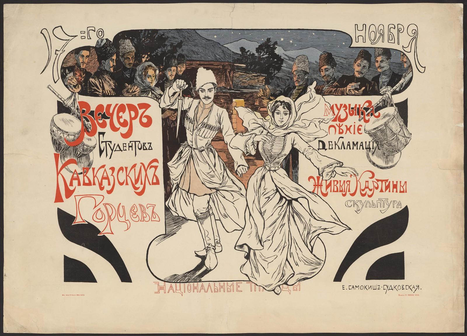1901. Вечер студентов кавказских горцев. Музыка, пение, декламация, живые картины, скульптура, национальные танцы. 17 ноября