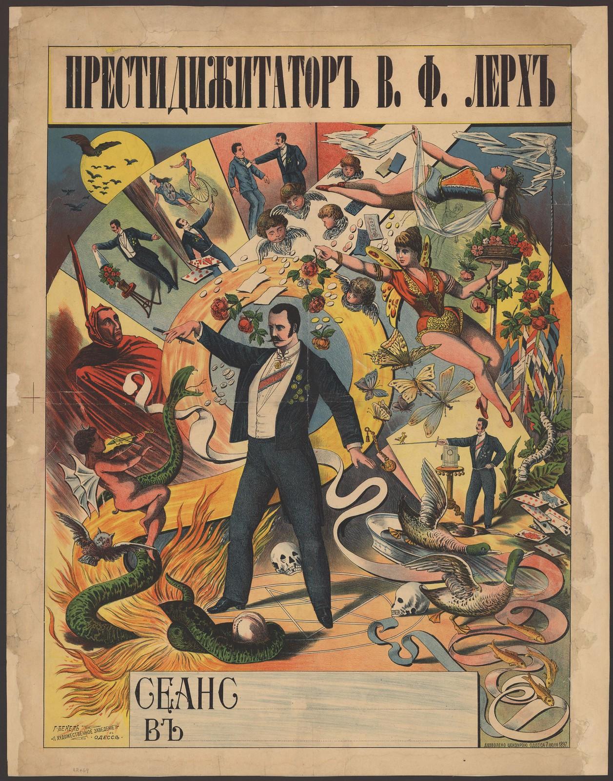1897. Престидижитатор В. Ф. Лерх