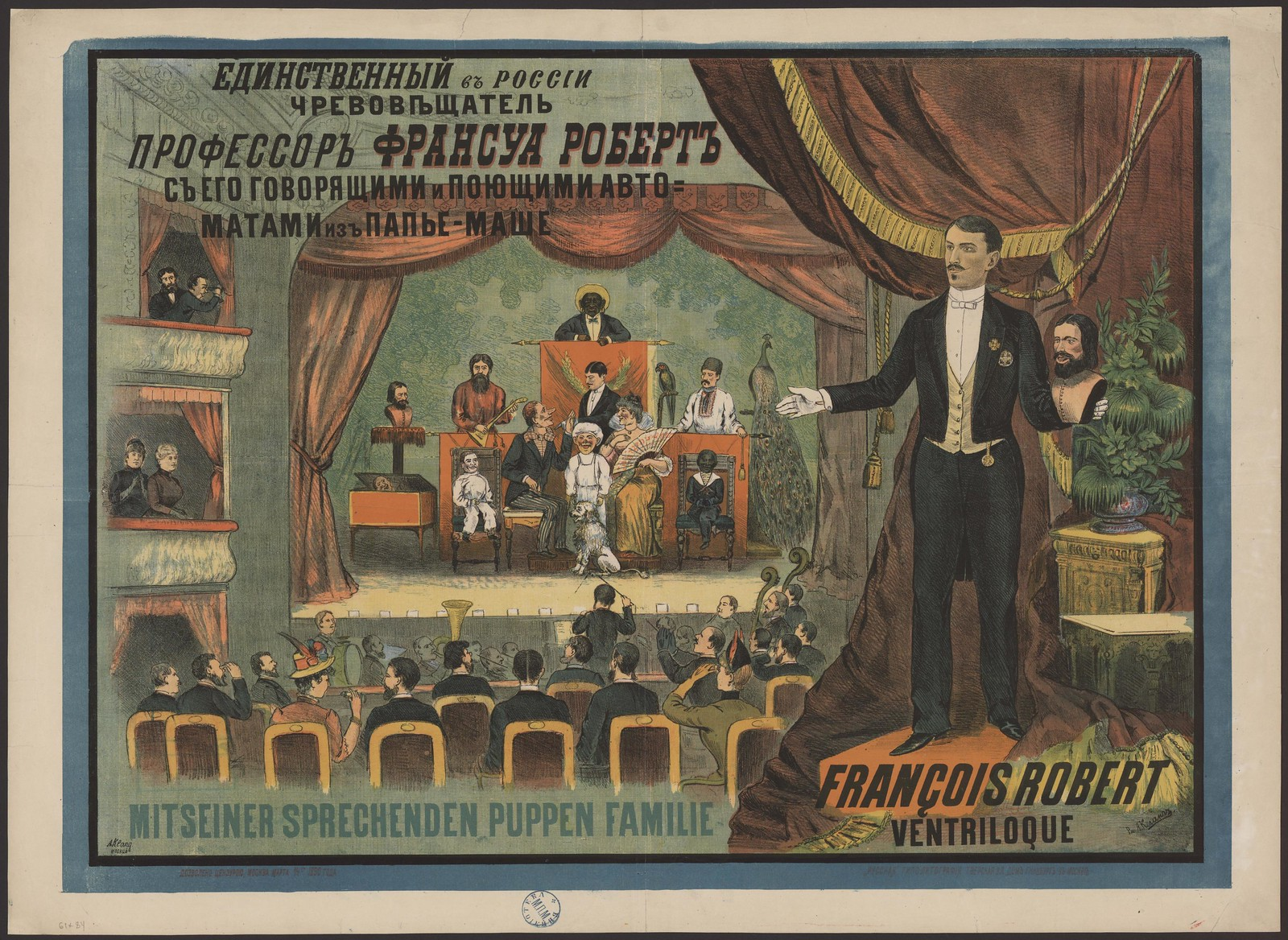 1890. Единственный в России чревовещатель профессор Франсуа Роберт с его говорящими и поющими автоматами из папье-маше