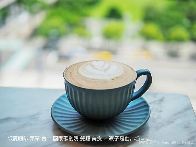 堁夏咖啡 菜單 台中 國家歌劇院 餐廳 美食