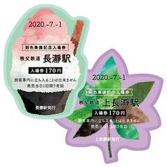 彩色兼備記念入場券第2弾~夏の長瀞シリーズ~