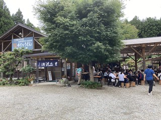Seiryu no Sato