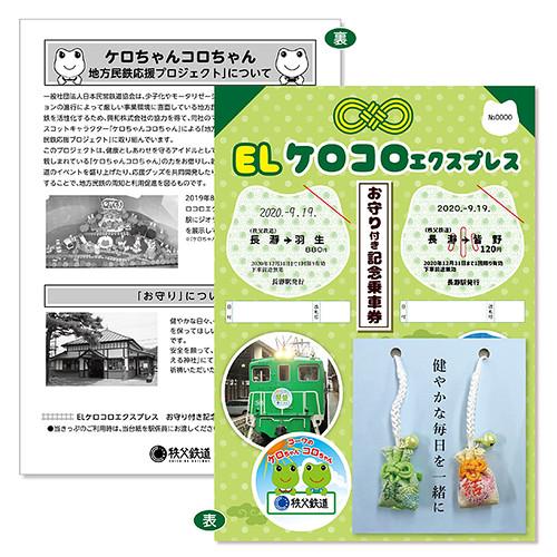 【9/19発売開始】「ELケロコロエクスプレスお守り付き記念乗車券」☆かわいい特製お守り2つセット
