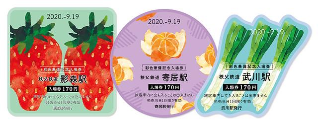 彩色兼備記念入場券第3弾~くだものやさいシリーズ~