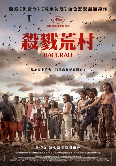 The Movie poster & the stills of Brazil Movie 《殺戮荒村》(Bacurau)》will be launching on Sep 25, 2020 in Taiwan.