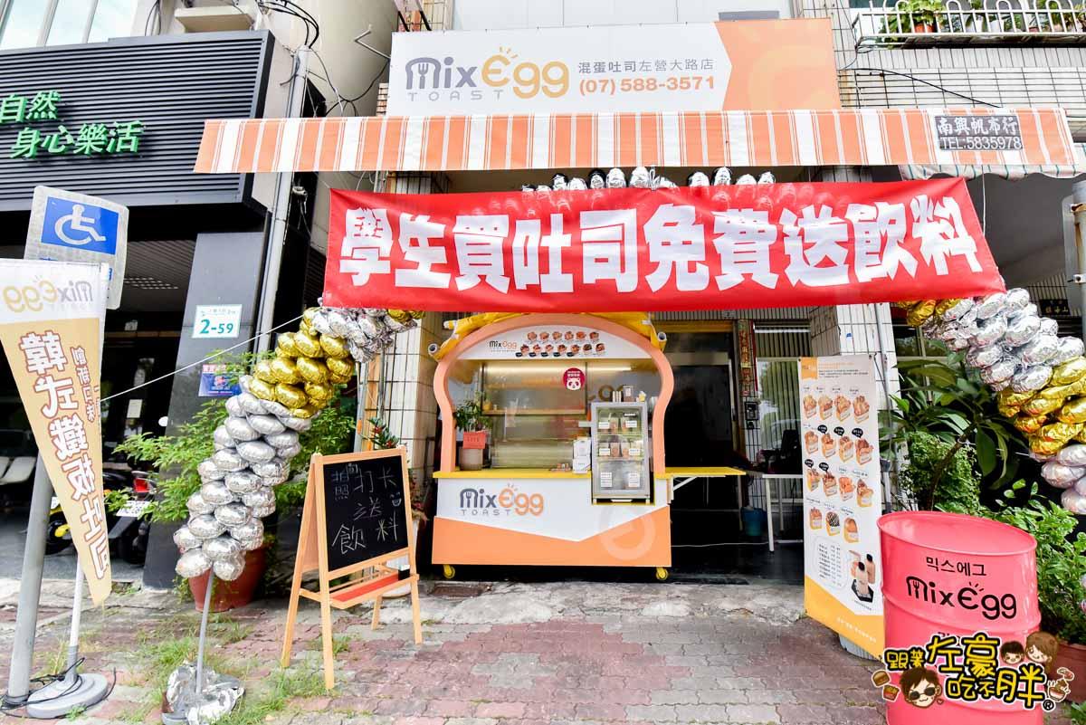 混蛋吐司 MixEgg 左營大路店-6
