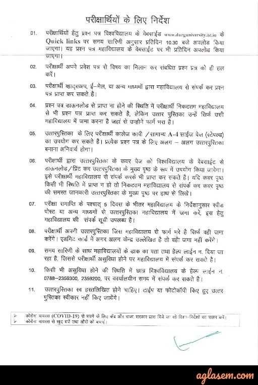 Durg University Exam News 2020: Online Annual Exam Time Table 2020 Released, Download PDF