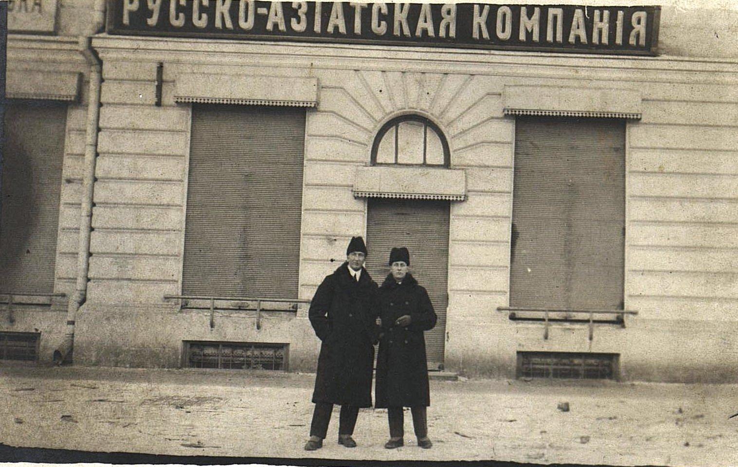 Портрет служащих русско-азиатской компании у здания представительства компании. 1918