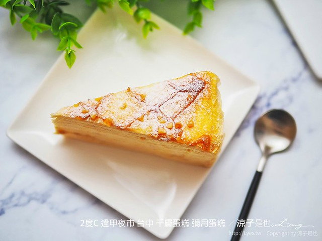 2度c 逢甲夜市 台中 千層蛋糕 彌月蛋糕