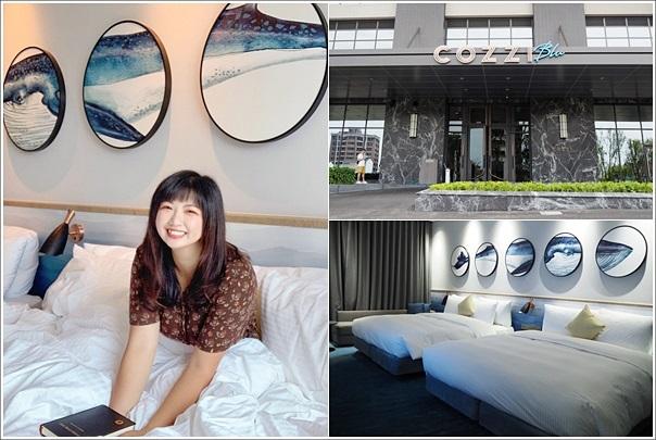 COZZI Blu 和逸飯店‧桃園館 (1)