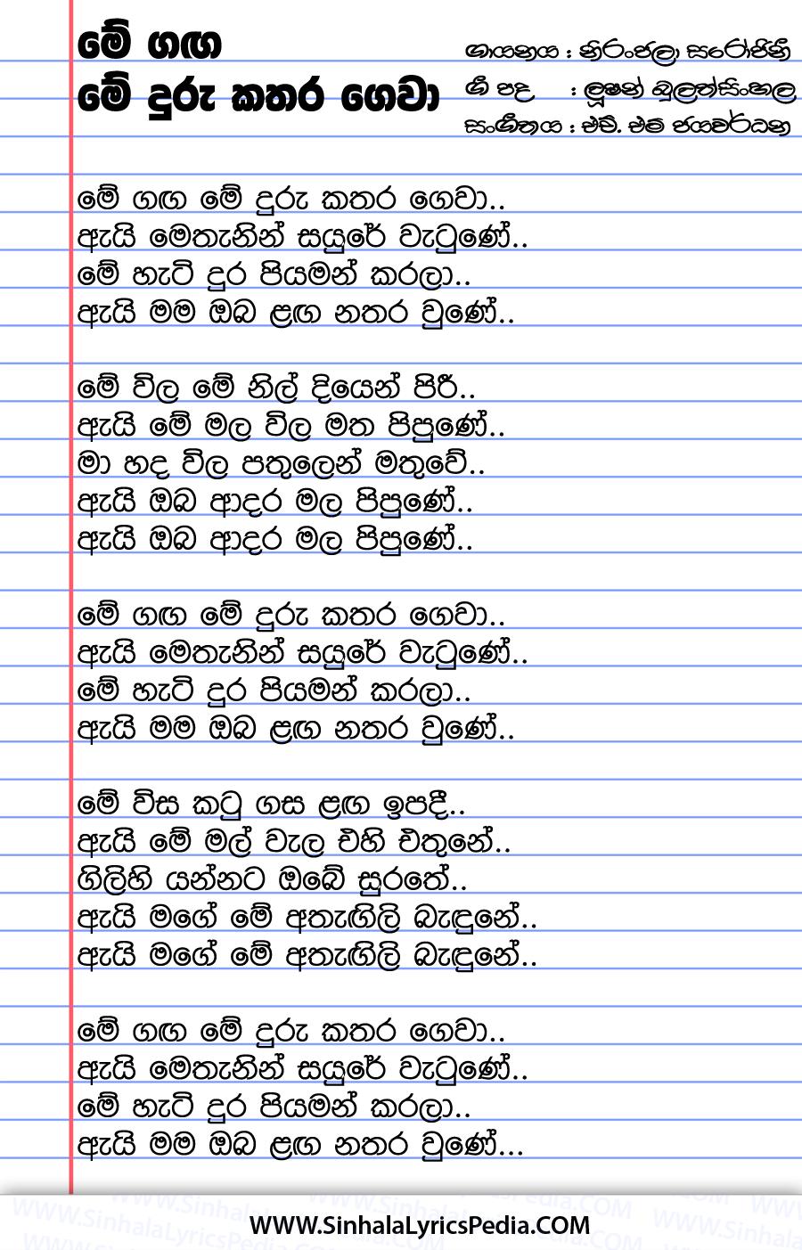 Me Ganga Me Duru Kathara Gewa Song Lyrics