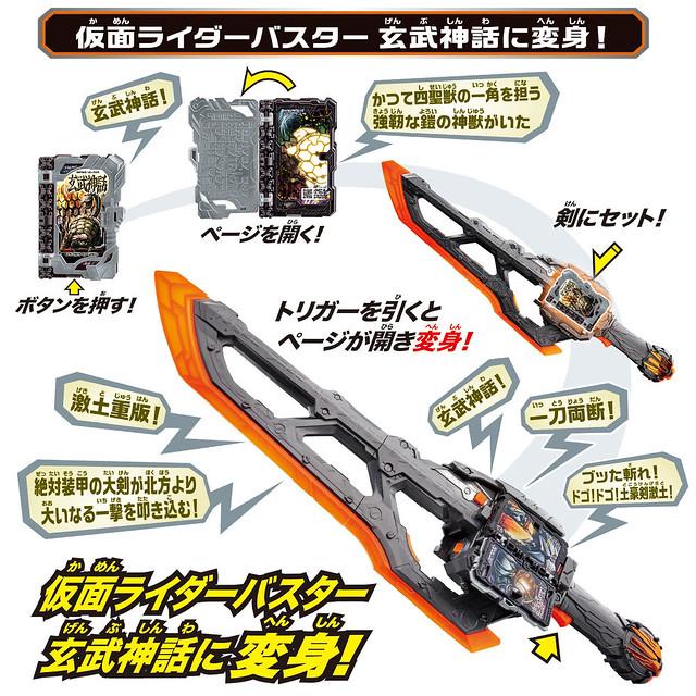 60公分史上最大劍「假面騎士聖刃 變身聖劍DX 土豪劍激土」19 日發售!