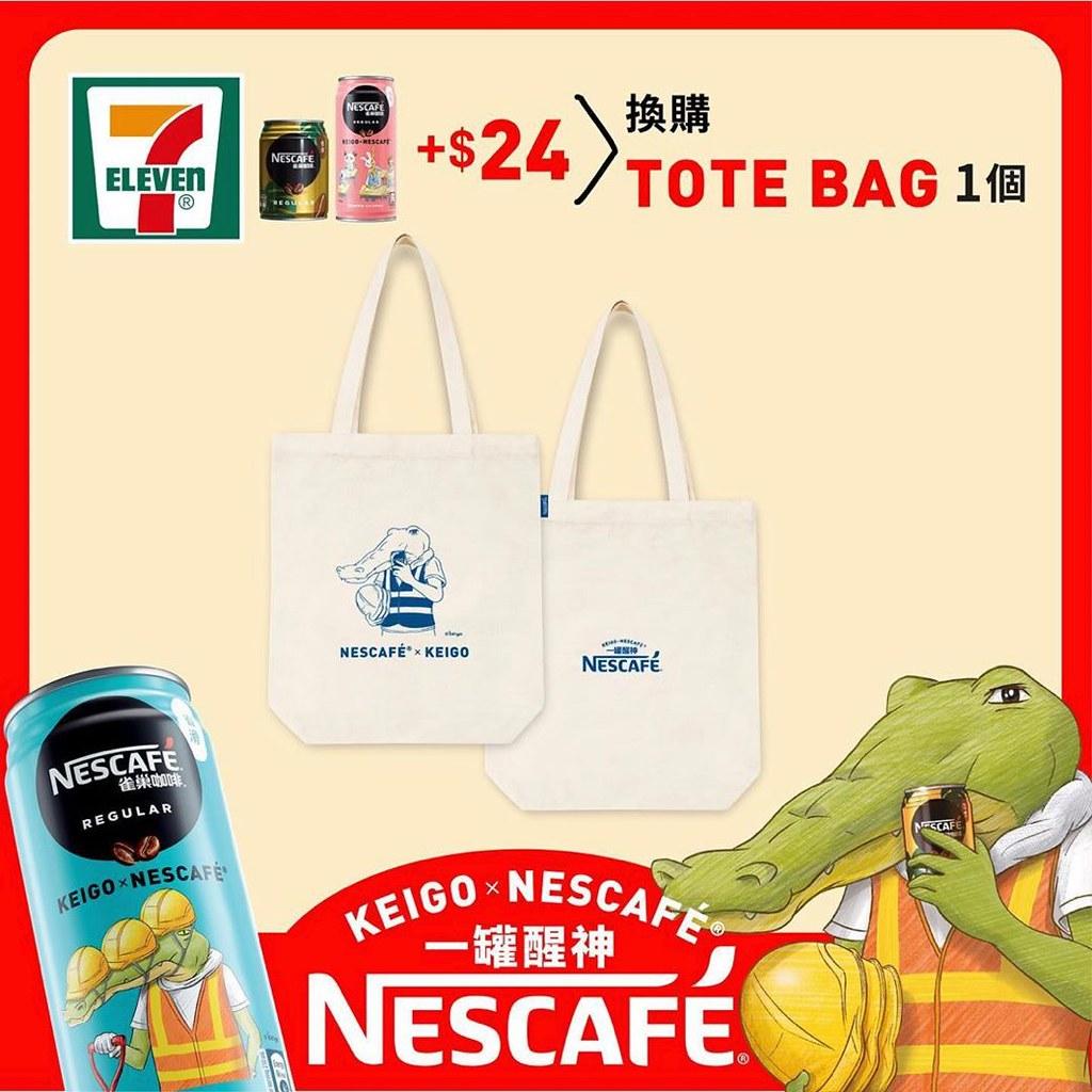 日本人氣插畫家KEIGO(河尻圭吾)× 香港NESCAFE-限定版香滑罐裝咖啡