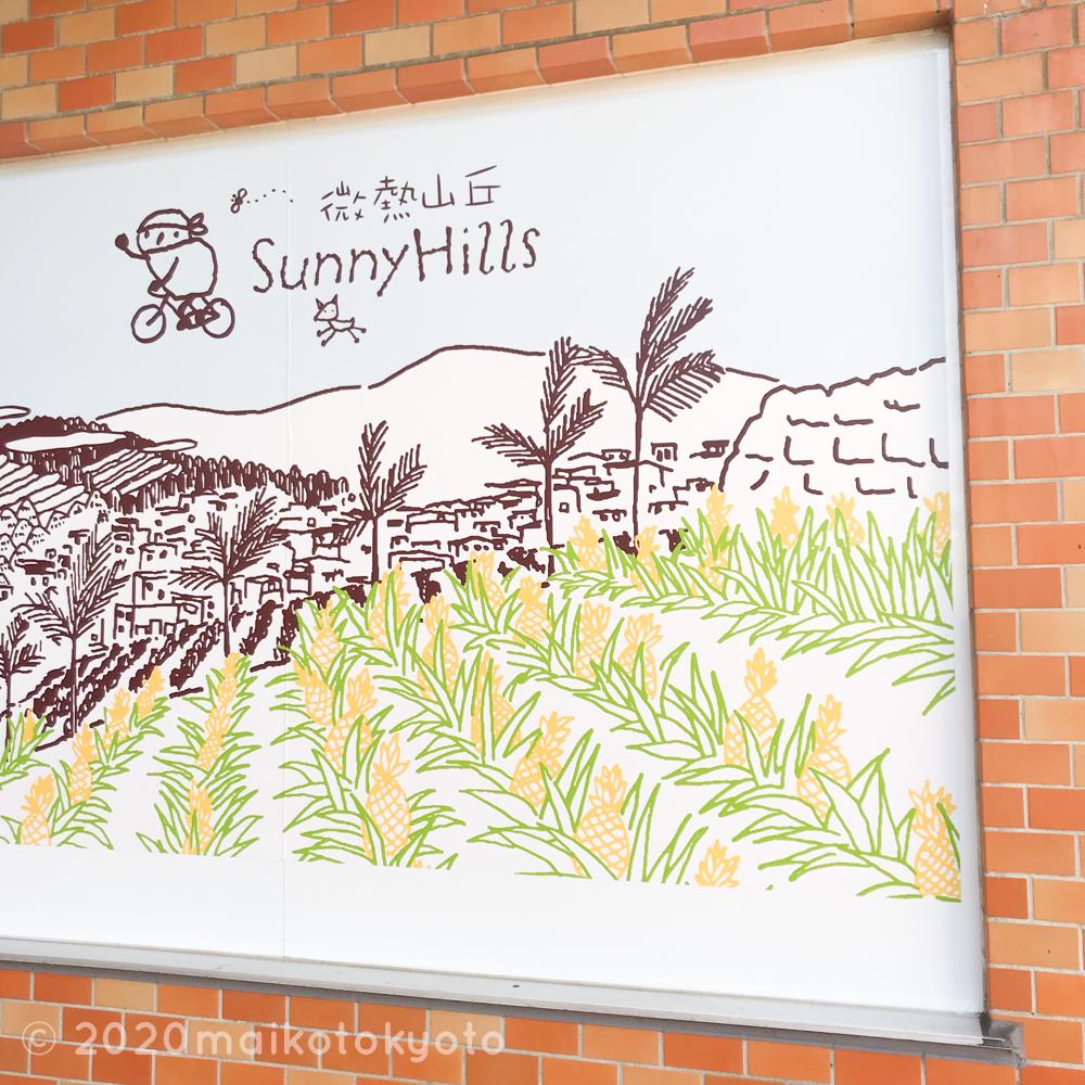 sunnyhills_4