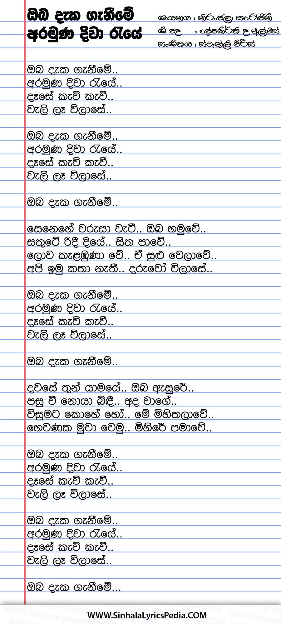 Oba Daka Ganime Aramuna Song Lyrics