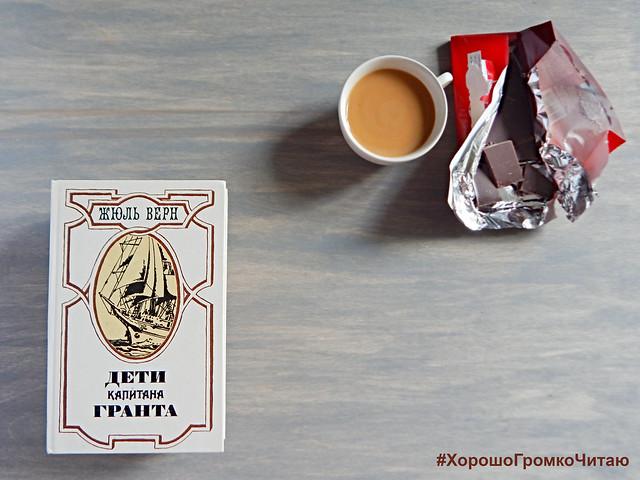 Отзыв о романе Жюля Верна Дети капитана Гранта и интересное слово - гекатомба | HoroshoGromko.ru