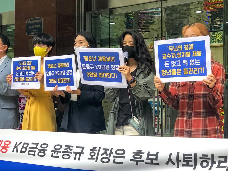 20200916_채용비리 의혹 KB금융 윤종규 회장 3연임 반대 촉구 기자회견