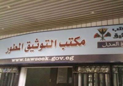 وظائف 2014 بالشهر العقاري المصري مع الشروط
