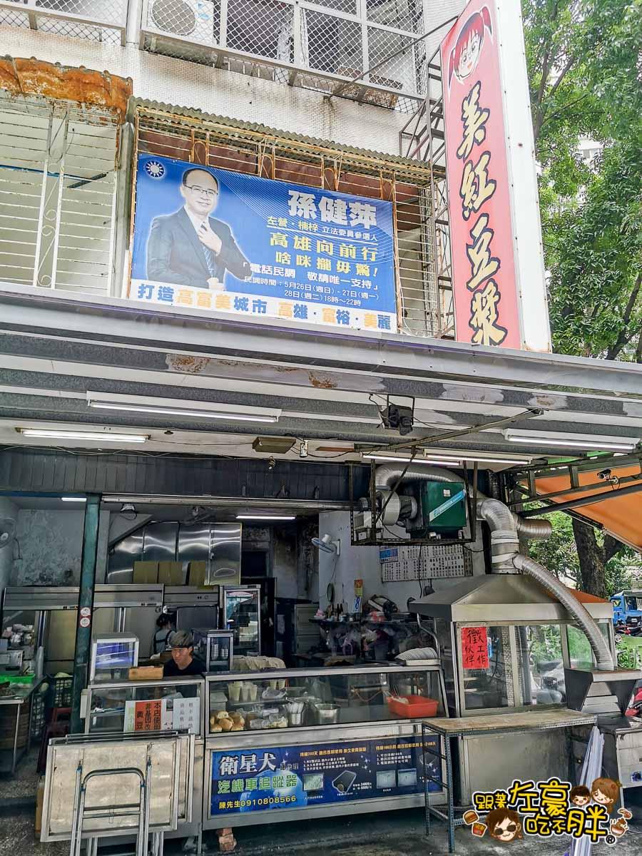 混蛋吐司 MixEgg 左營大路店-45