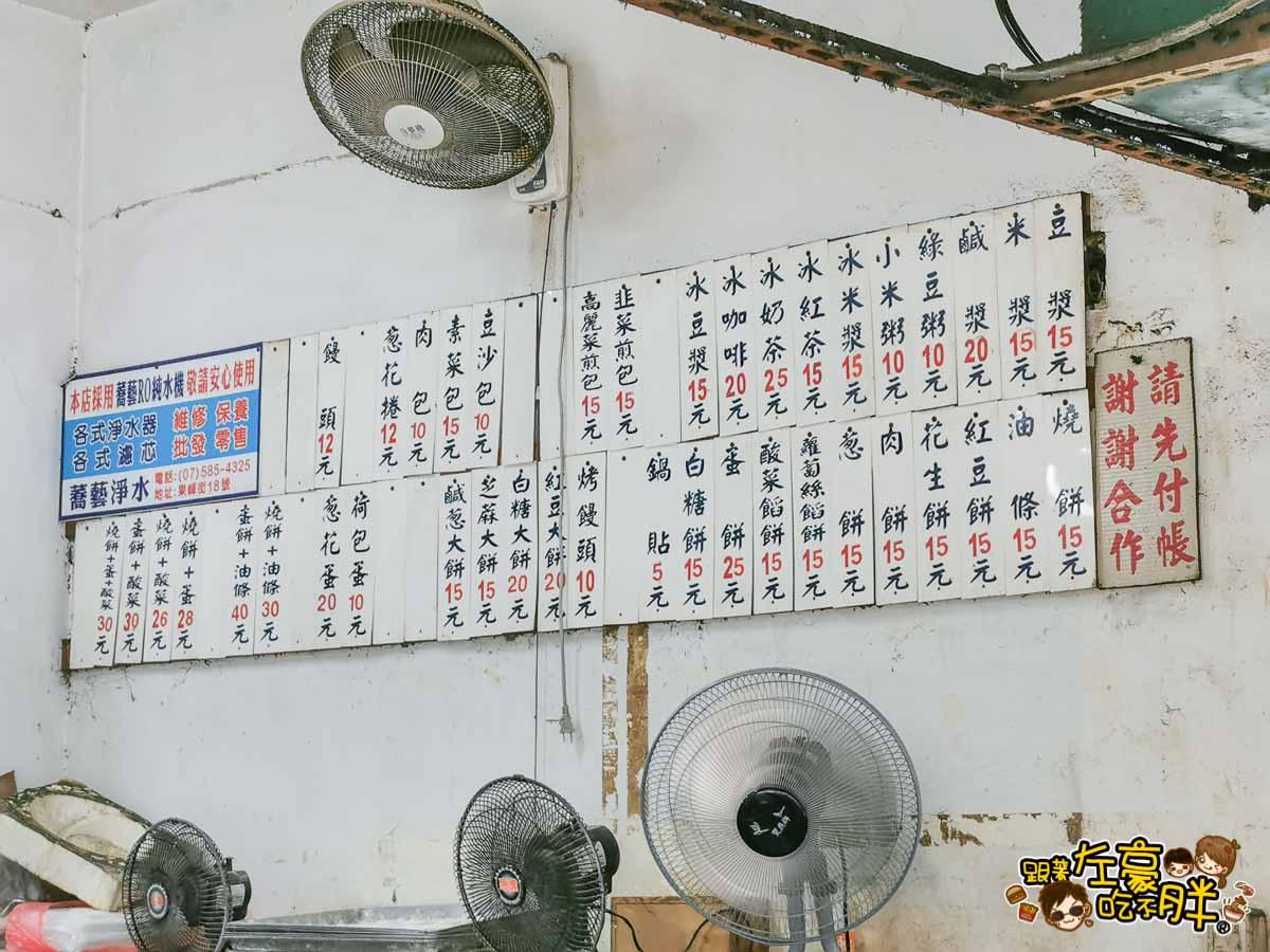 混蛋吐司 MixEgg 左營大路店-44