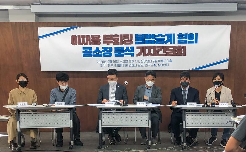20200916_이재용 부회장 불법승계 혐의 공소장 분석 기자간담회
