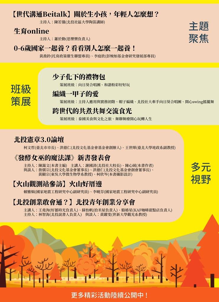 109-2公民週_活動宣傳_2
