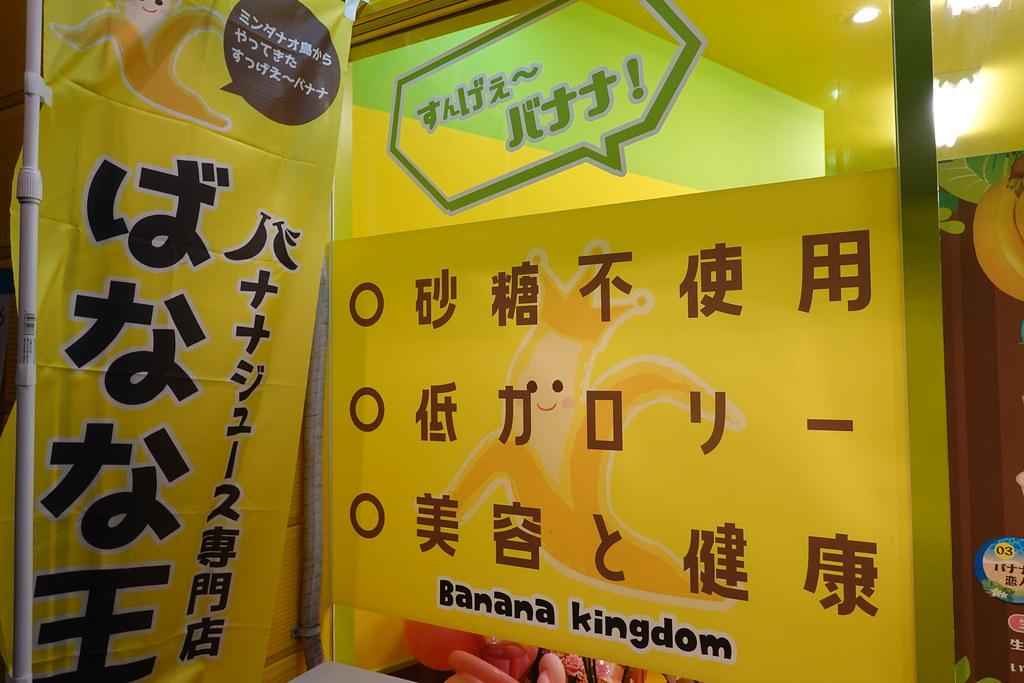 ばなな王国(練馬)