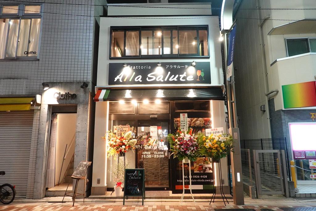 アラサルーテ(江古田)