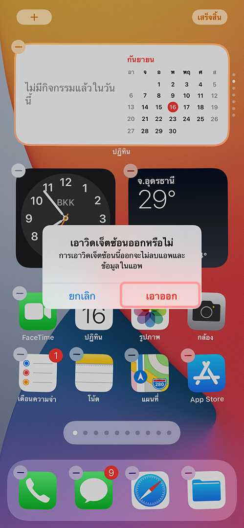 how-to-add-widget-iphone-05