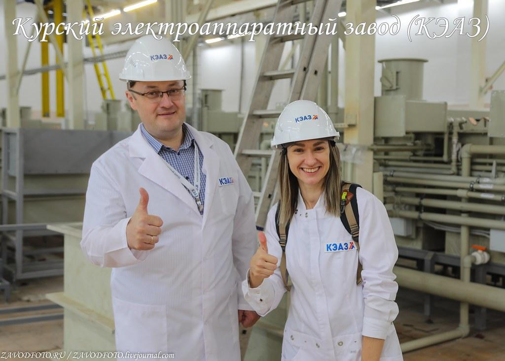 Курский электроаппаратный завод (КЭАЗ)