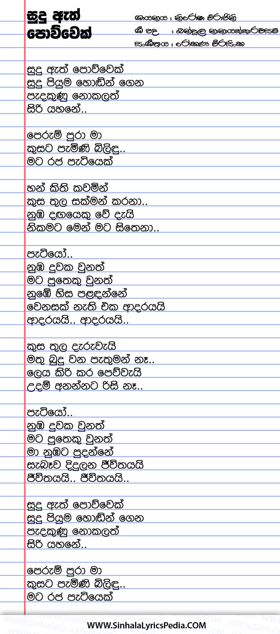Sudu Ath Powwek Sudu Piyuma Hodin Gena Song Lyrics