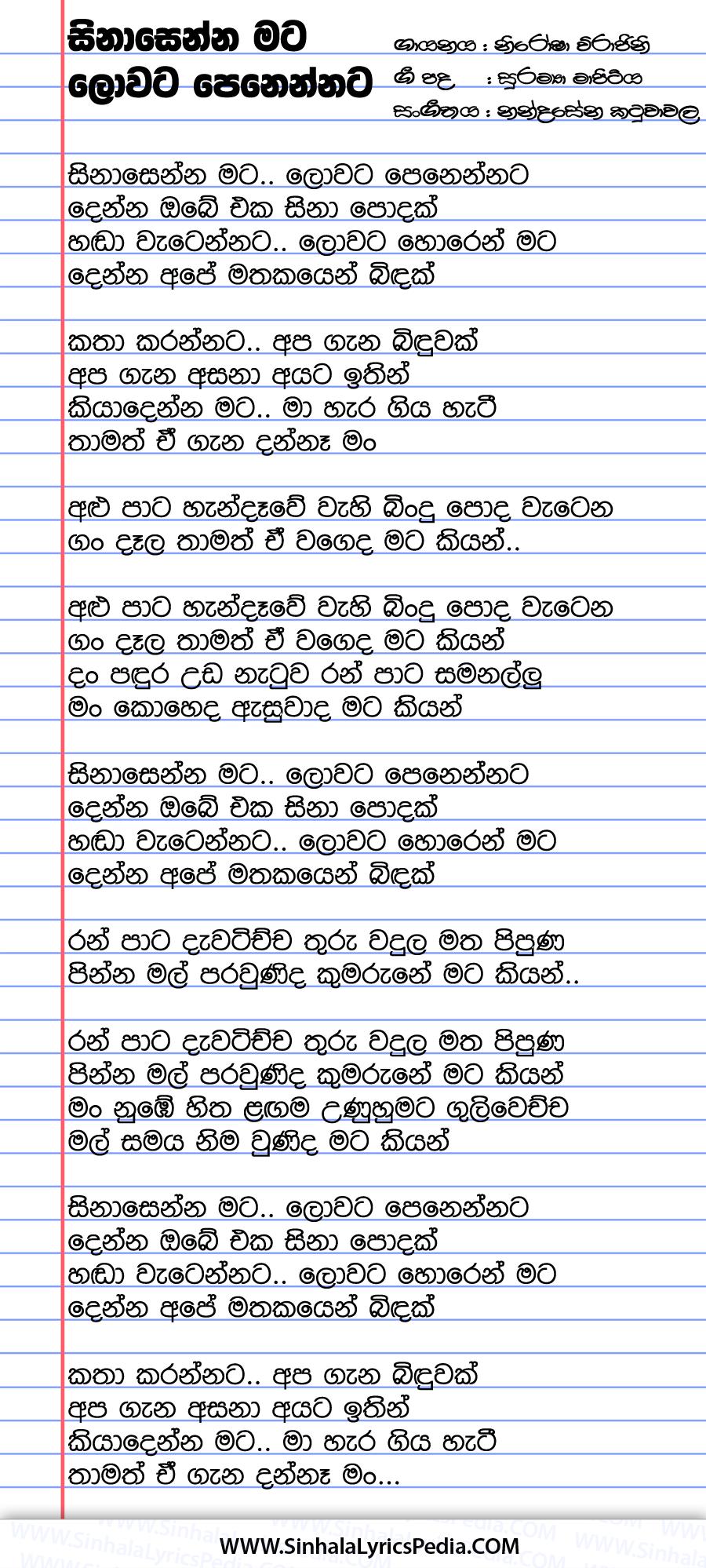 Sinasenna Mata Lowata Penennata Song Lyrics