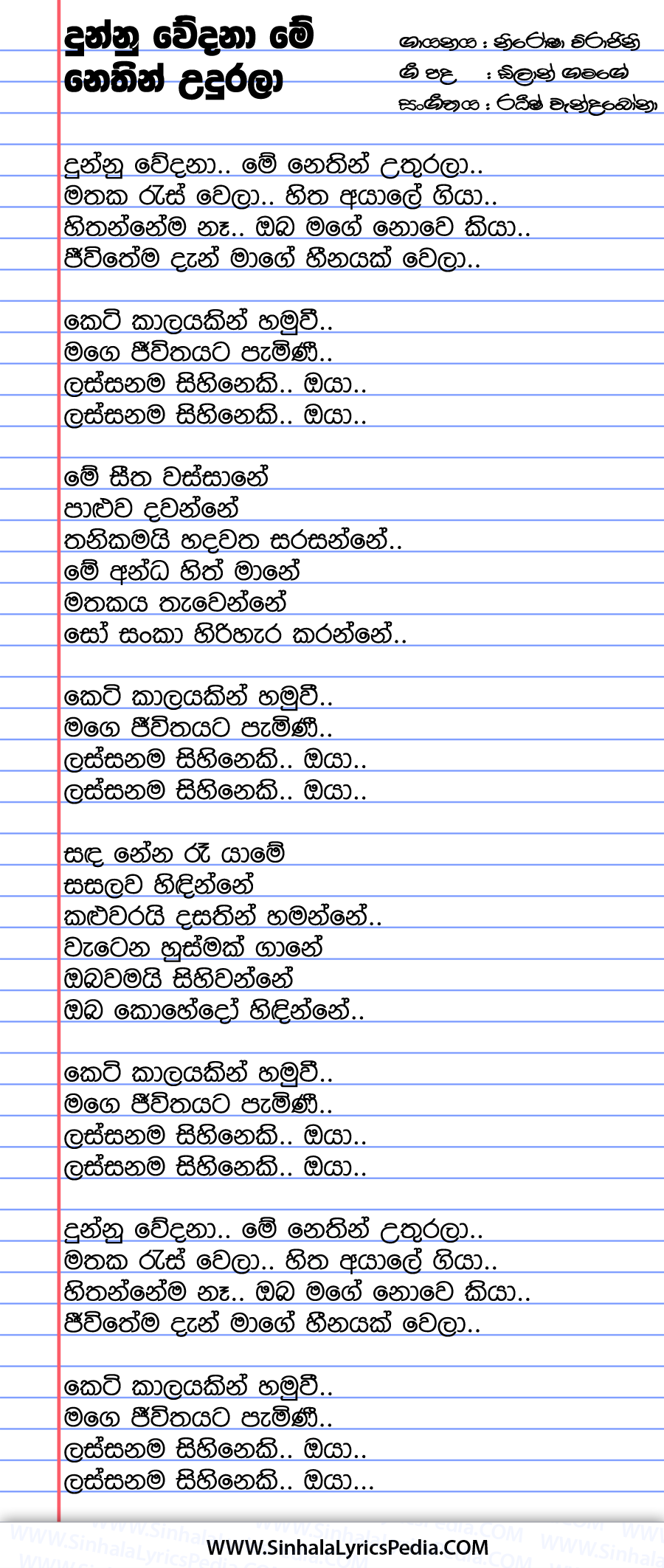Dunnu Wedana Me Nethin Uthurala Song Lyrics