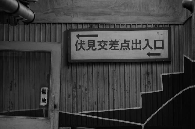Nagoya_Fushimi_03
