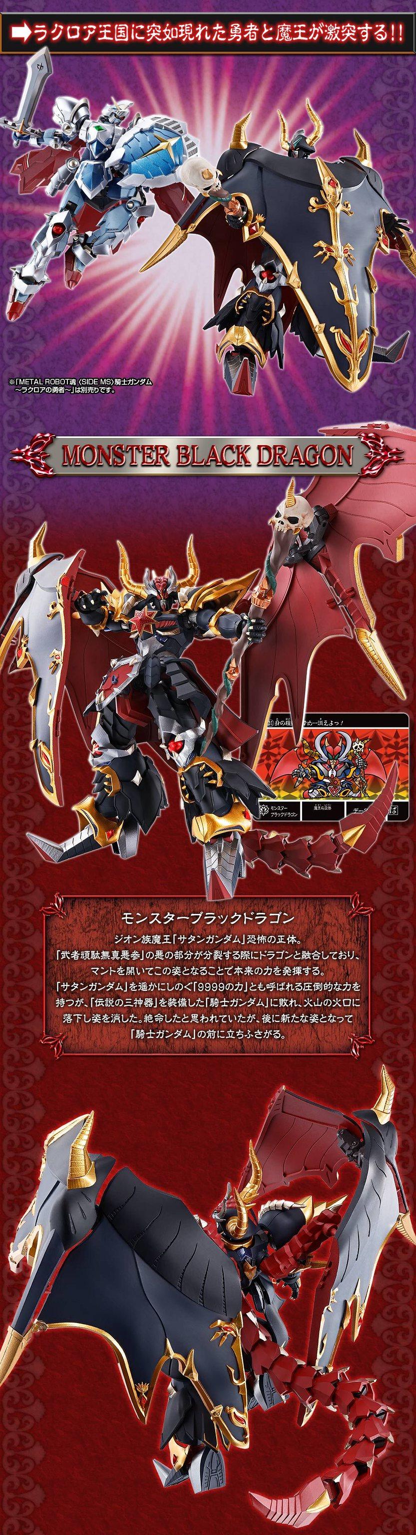 METAL ROBOT魂 撒旦鋼彈=黑龍(真實型態 ver.)商品情報公開 善惡分離,騎士鋼彈命運的宿敵!