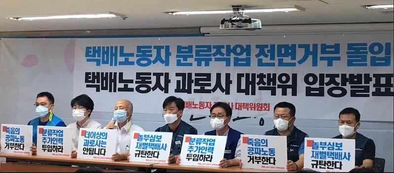 20200917_택배노동자 과로사 대책위 기자회견