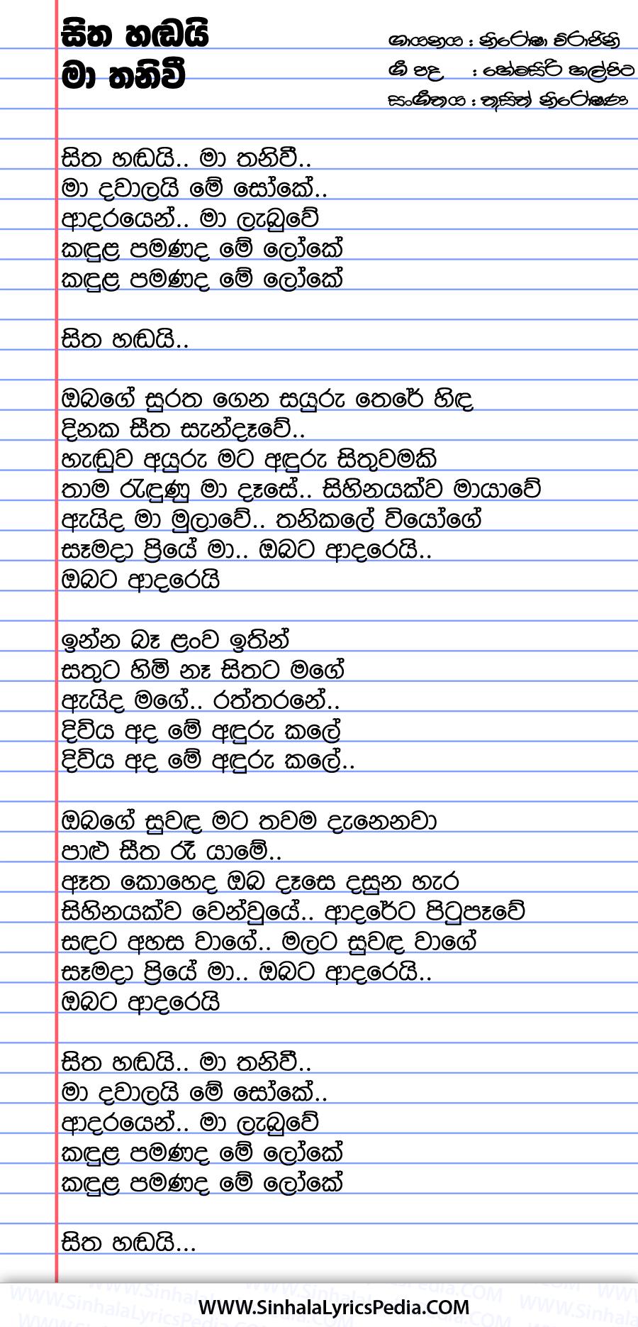 Sitha Hadai Ma Thaniwee Song Lyrics
