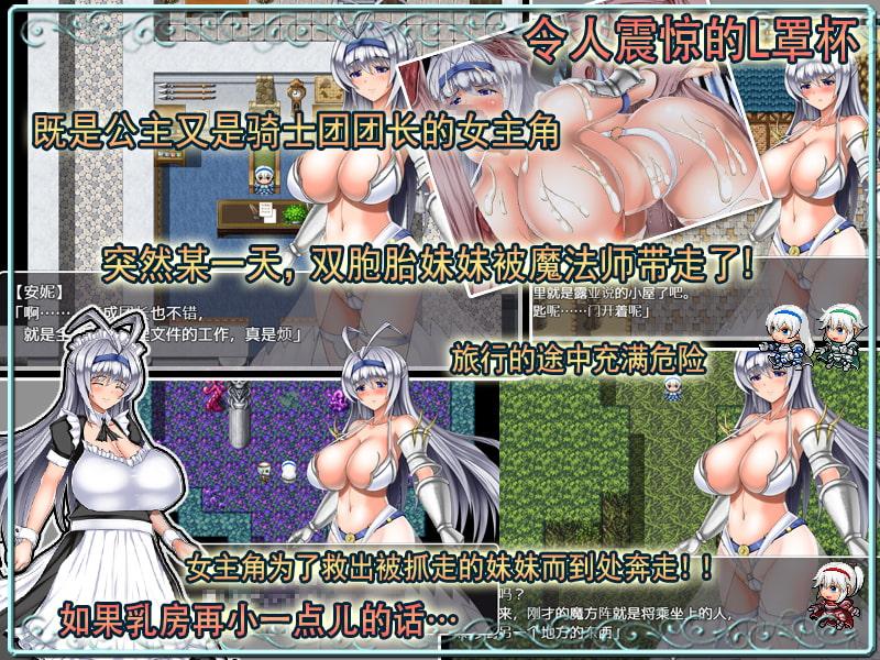 Huge Breast Princess-Knight Anne (爆乳公主骑士安娜)